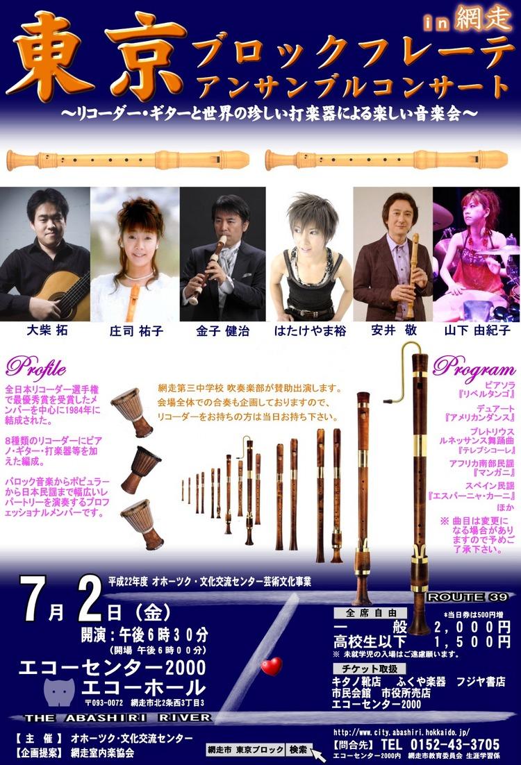 東京ブロックフレーテ・ 東京ブロックフレーテ・アンサンブル コンサート